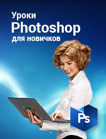 Уроки Adobe Photoshop для новичков