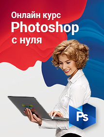 курс Adobe Photoshop с нуля