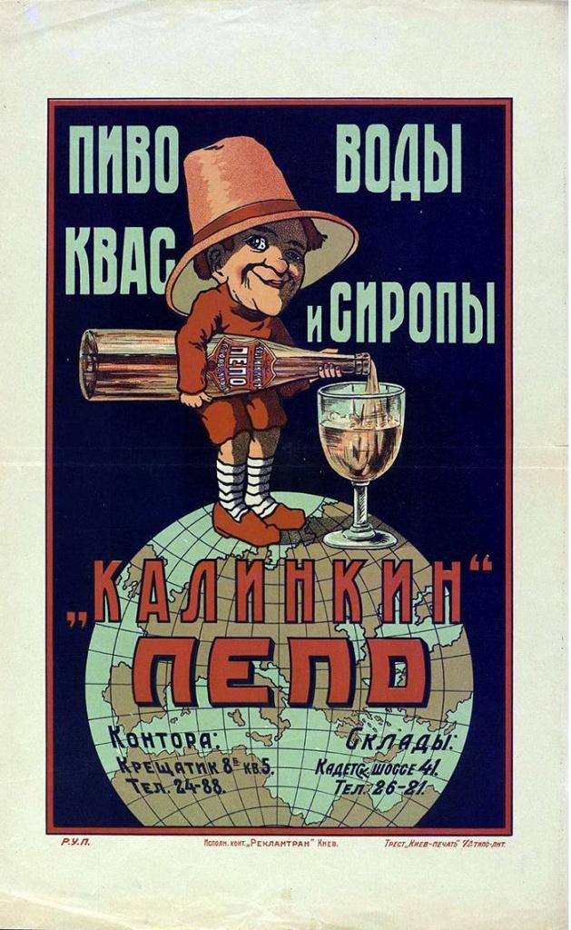 https://sveres.ru/upload/medialibrary/7fd/000200-dorevolyutsionnaya-reklama-1900_1917_12.jpg
