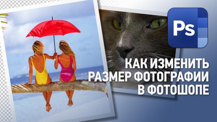 онлайн изменение разрешения фото